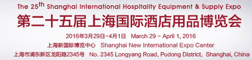 The 25th Shanghai Intenational Hospitality Equipment & Supply Expo
